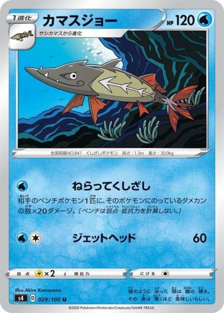 ポケモンカードゲーム S4 029/100 カマスジョー ...