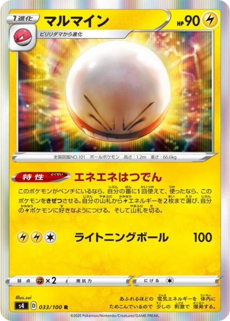 ポケモンカードゲーム S4 033/100 マルマイン 雷 ...