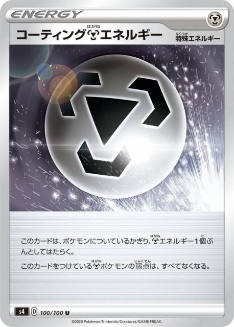 ポケモンカードゲーム S4 100/100 コーティング鋼...