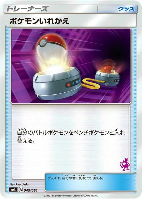 ポケモンカードゲーム SML 043/051 ポケモンいれ...