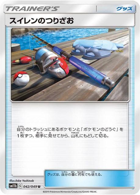ポケモンカードゲーム SM11b 042/049 スイレンの...