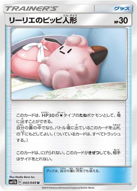 ポケモンカードゲーム SM11b 043/049 リーリエの...
