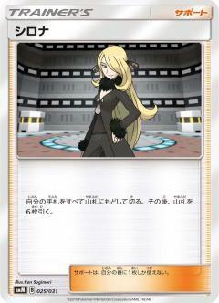 ポケモンカードゲーム SMM 025/031 シロナ サポー...