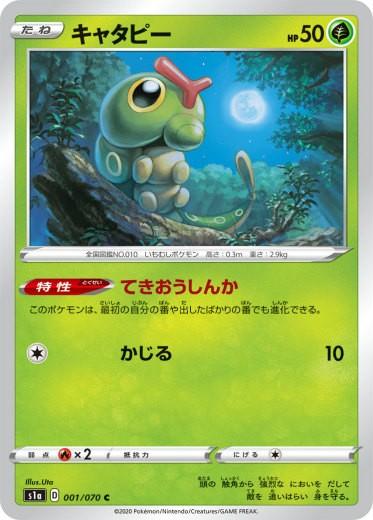 ポケモンカードゲーム S1a 001/070 キャタピー 草...