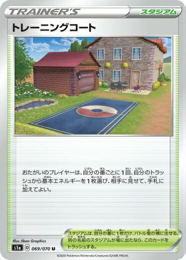 ポケモンカードゲーム S1a 069/070 トレーニング...