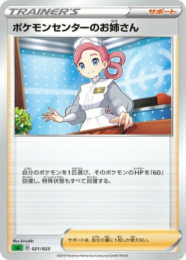ポケモンカードゲーム SA 021/023 ポケモンセンタ...