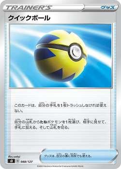 ポケモンカードゲーム SD 088/127 クイックボール...