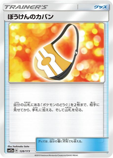 ポケモンカードゲーム SM12a 128/173 ぼうけんの...