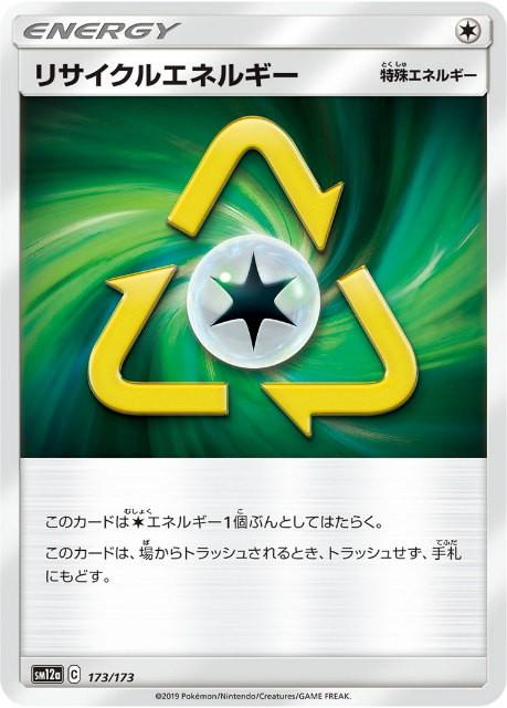 ポケモンカードゲーム SM12a 173/173 リサイクル...