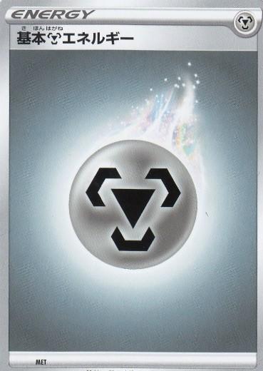 ポケモンカードゲーム SP1 基本鋼エネルギー ザシ...
