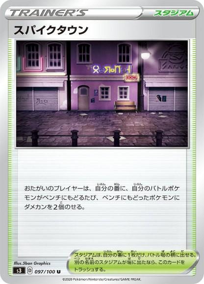 ポケモンカードゲーム S3 097/100 スパイクタウン...