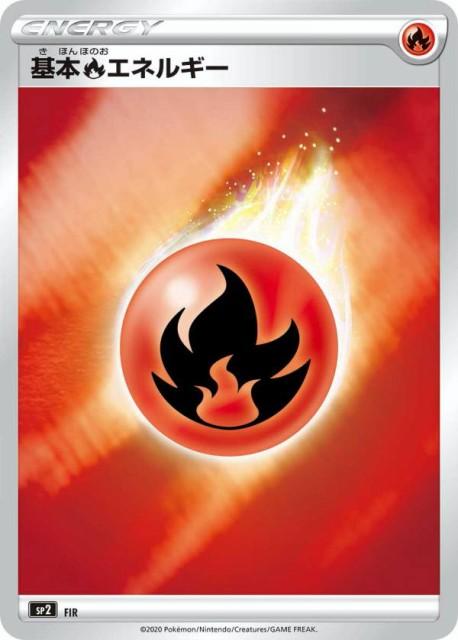 ポケモンカードゲーム SP2 FIR 基本炎エネルギー ...