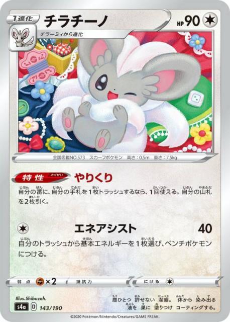 【プレイ用】 ポケモンカードゲーム S4a 143/190 ...