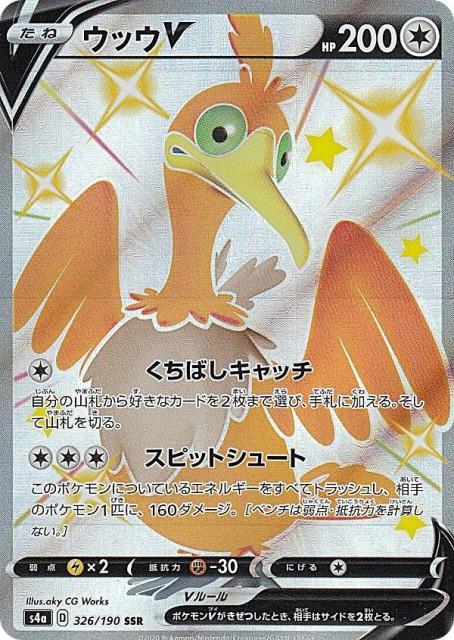 ポケモンカードゲーム S4a 326/190 ウッウV 無 (S...
