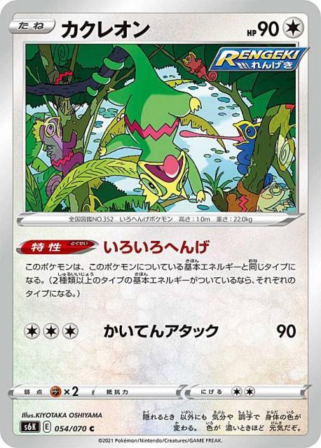 ポケモンカードゲーム S6K 054/070 カクレオン 無...