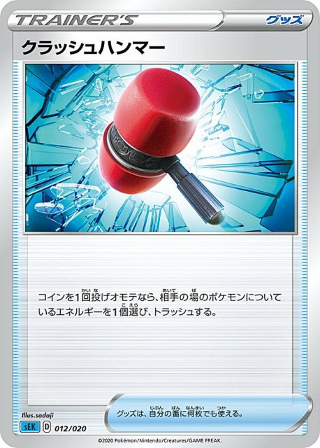 ポケモンカードゲーム SEK 012/020 クラッシュハ...