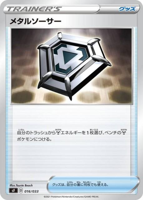 ポケモンカードゲーム SF 016/033 メタルソーサー...