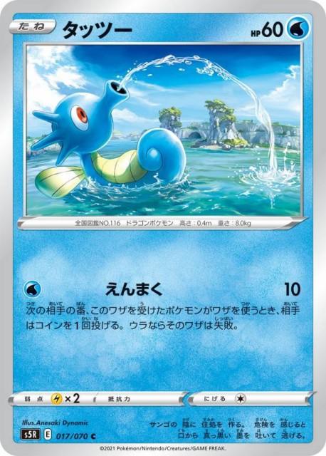 ポケモンカードゲーム S5R 017/070 タッツー 水 (...