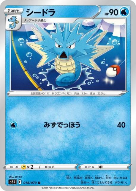 ポケモンカードゲーム S5R 018/070 シードラ 水 (...