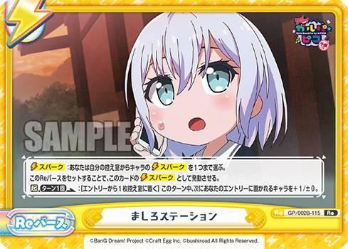 Reバース GP/002B-115 ましろステーション (Re リ...