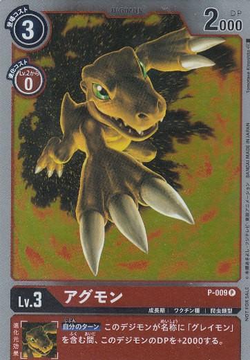 デジモンカードゲーム P-009 アグモン (PR プロモ...