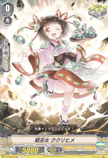 ヴァンガード V-EB04/039 戦巫女 ククリヒメ (C ...