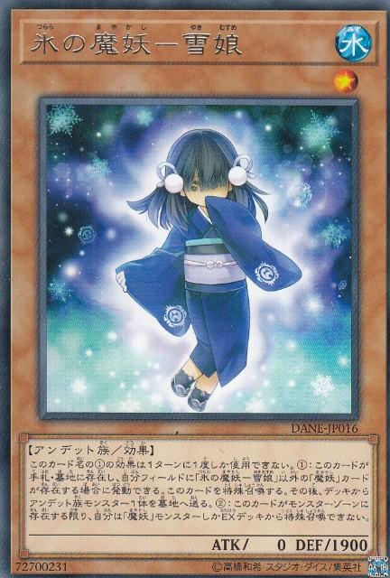 【プレイ用】遊戯王 DANE-JP016 氷の魔妖—雪娘 (...