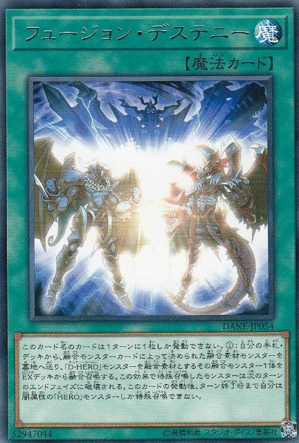 【プレイ用】遊戯王 DANE-JP054 フュージョン・デ...
