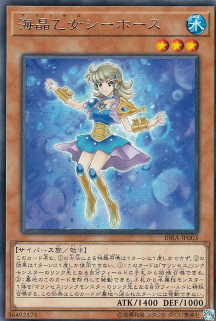 【プレイ用】 遊戯王 RIRA-JP003 海晶乙女シーホ...