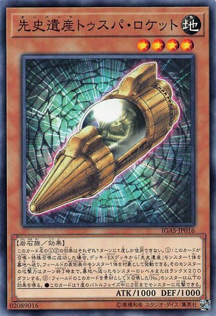 遊戯王 IGAS-JP016 先史遺産トゥスパ・ロケット (...