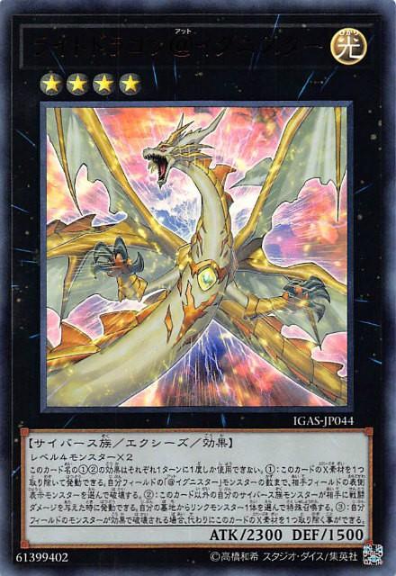 遊戯王 IGAS-JP044 ライトドラゴン@イグニスター...