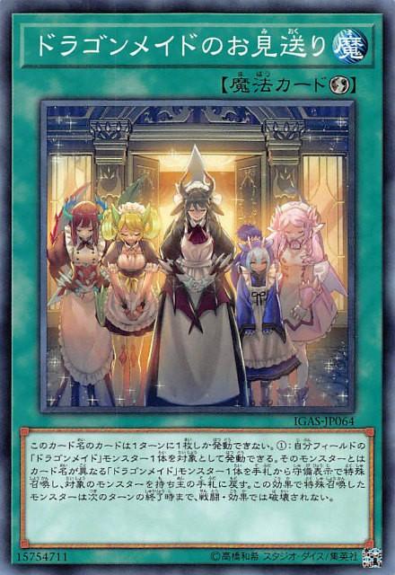遊戯王 IGAS-JP064 ドラゴンメイドのお見送り (日...