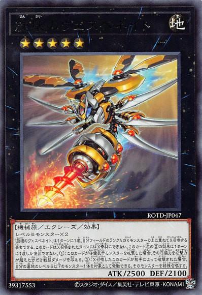遊戯王 ROTD-JP047 旋壊のヴェスペネイト (日本語...