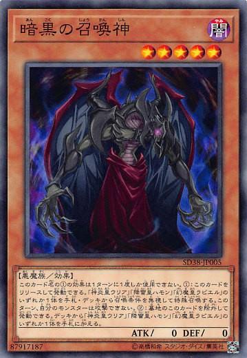 遊戯王 SD38-JP005 暗黒の召喚神 (日本語版 ノー...