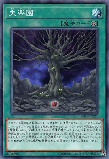 遊戯王 SD38-JP021 失楽園 (日本語版 ノーマル) S...