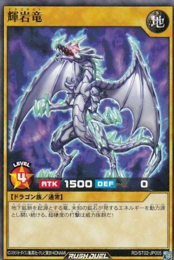 遊戯王 ラッシュデュエル RD/ST02-JP005 輝岩竜 (...