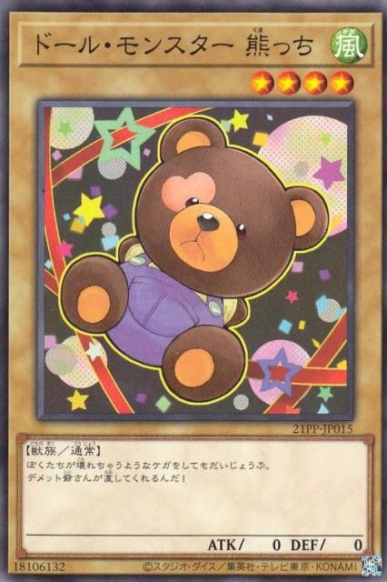 遊戯王 21PP-JP015 ドール・モンスター 熊っち (...