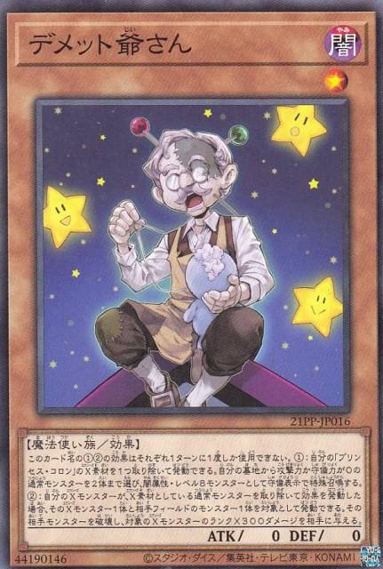 遊戯王 21PP-JP016 デメット爺さん (日本語版 ノ...