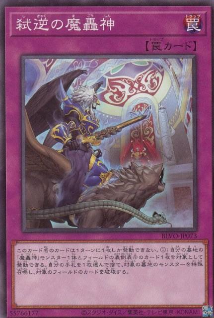 遊戯王 BLVO-JP073 弑逆の魔轟神 (日本語版 ノー...