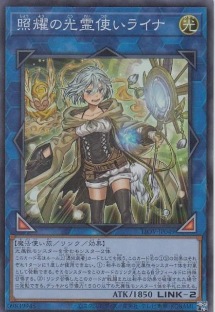 遊戯王 LIOV-JP049 照耀の光霊使いライナ (日本語...