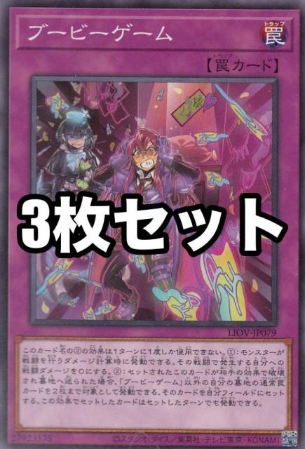 【3枚セット】遊戯王 LIOV-JP079 ブービーゲーム ...