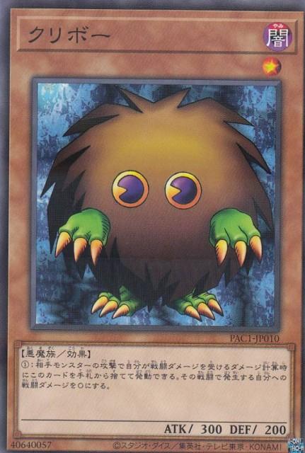 遊戯王 PAC1-JP010 クリボー (日本語版 ノーマル...
