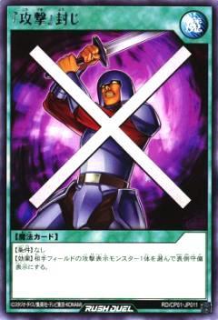遊戯王 ラッシュデュエル RD/CP01-JP011 『攻撃』...