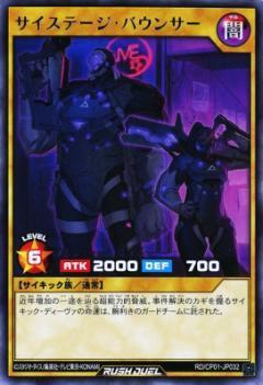 遊戯王 ラッシュデュエル RD/CP01-JP032 サイステ...