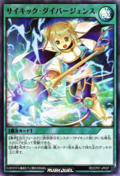 遊戯王 ラッシュデュエル RD/CP01-JP037 サイキッ...