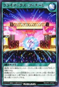遊戯王 ラッシュデュエル RD/CP01-JP038 クライマ...