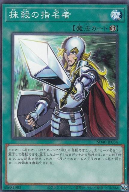 遊戯王 SD40-JP034 抹殺の指名者 (日本語版 ノー...