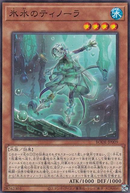 遊戯王 BODE-JP009 氷水のティノーラ (日本語版 ...
