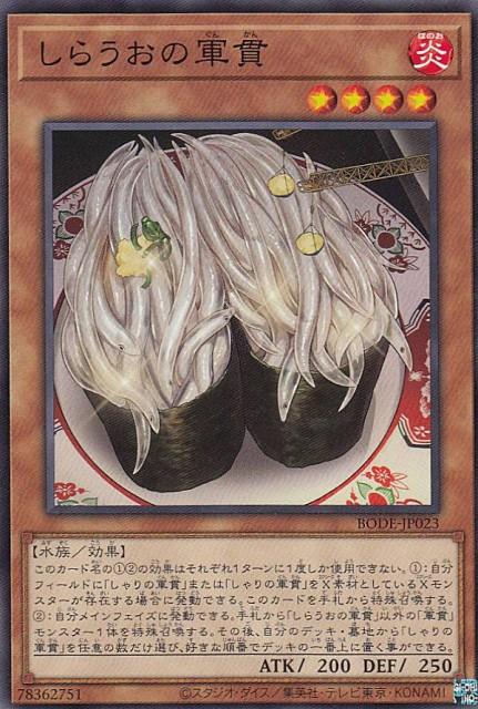 遊戯王 BODE-JP023 しらうおの軍貫 (日本語版 ノ...