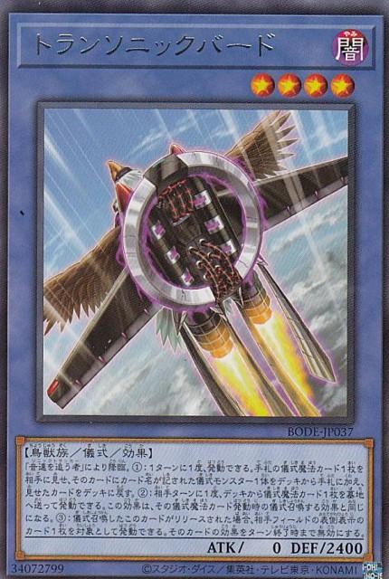 遊戯王 BODE-JP037 トランソニックバード (日本語...